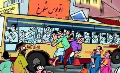اتوبوس، مرگ، خنده